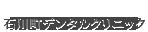 天然の歯を残す治療、石川町駅から徒歩30秒の歯医者・歯科「石川町デンタルクリニック」におまかせ