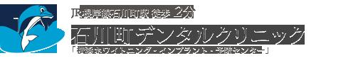 石川町デンタルクリニック|横浜市中区(関内・石川町)の歯医者・歯科・ホワイトニング