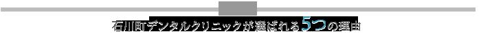 石川町デンタルクリニックが選ばれる5つの理由